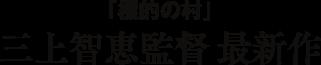 『標的の村』第87回キネマ旬報ベスト・テン 文化映画第1位山形国際ドキュメンタリー映画祭2013 市民賞&日本映画監督協会賞W受賞/三上智恵監督最新作