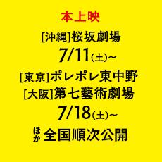 7月、東京・ポレポレ東中野、沖縄・桜坂劇場 ほか全国順次公開